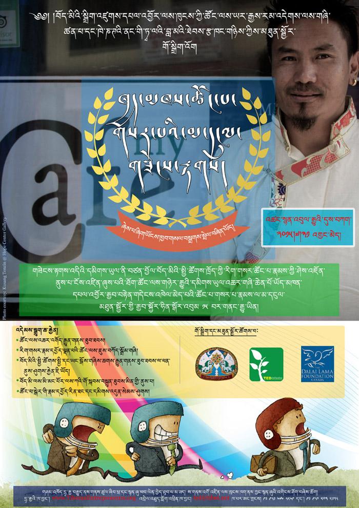 Award2-poster-TIB1