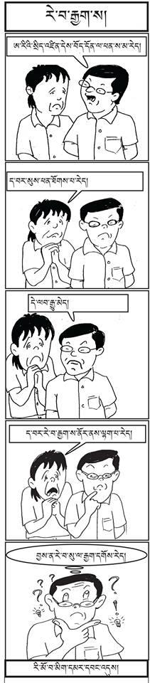 རེ་བ་རྒྱག་ས།
