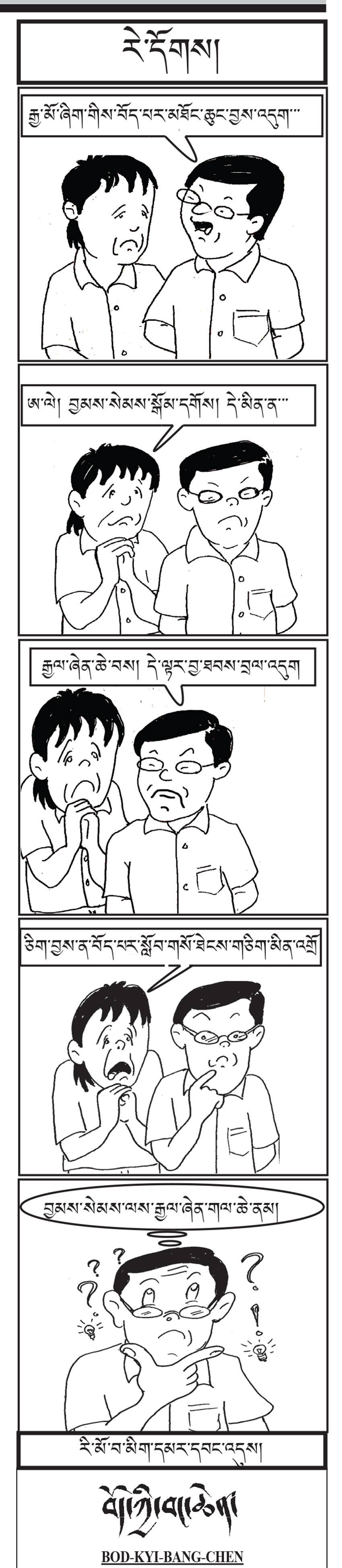རེ་དོགས།