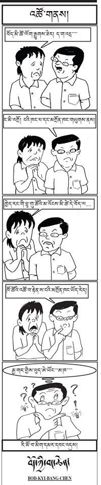 འཚོ་གནས།