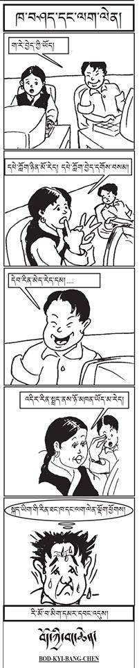 ཁ་བཤད་དང་ལག་ལེན།