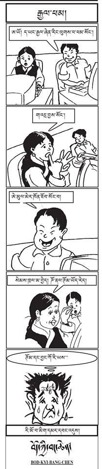 རྒྱལ་ཕམ།