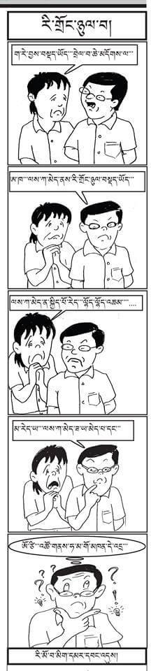 རི་གྲོང་ཉུལ་བ།