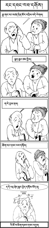 རང་དབང་ལབ་དགོས།
